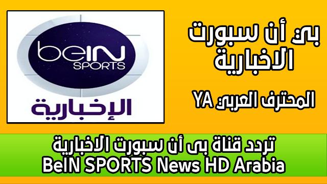 تردد قناة بى أن سبورت الاخبارية BeIN SPORTS News HD Arabia