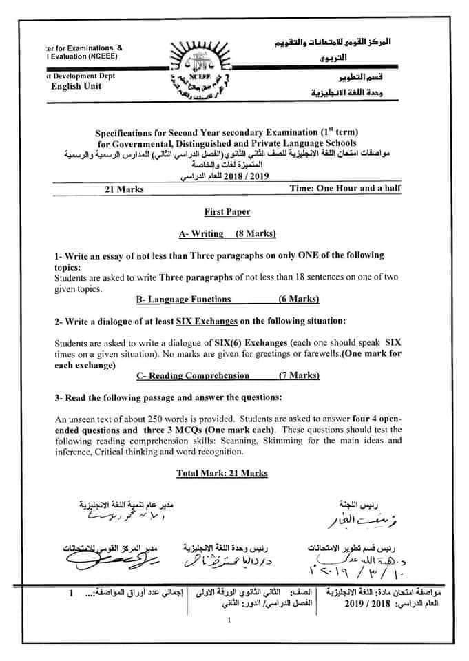 مواصفات الورقة الامتحانية لجميع المواد (ابتدائى - اعدادى - ثانوى) ترم ثانى 2019  FB_IMG_1554502416824