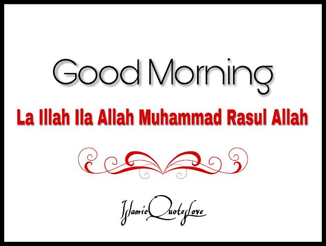 Good Morning  with the beautiful kalma La Illah Ila Allah Muhammad Rasul Allah
