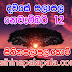 Lagna Palapala Ada Dawase  | ලග්න පලාපල | Sathiye Lagna Palapala 2019 | 2019-11-12