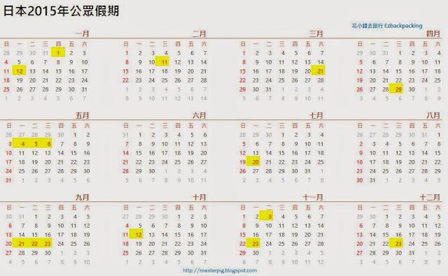 2015年(平成27年)日本公眾假期日曆