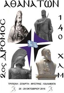http://www.alevrou.com/2016/10/2os-dromos-athanaton-agonas-yperapostasis-140xlm.html