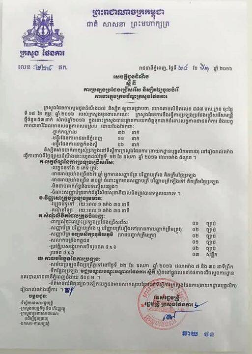 http://www.cambodiajobs.biz/2016/03/53-staffs-at-ministry-of-planning.html