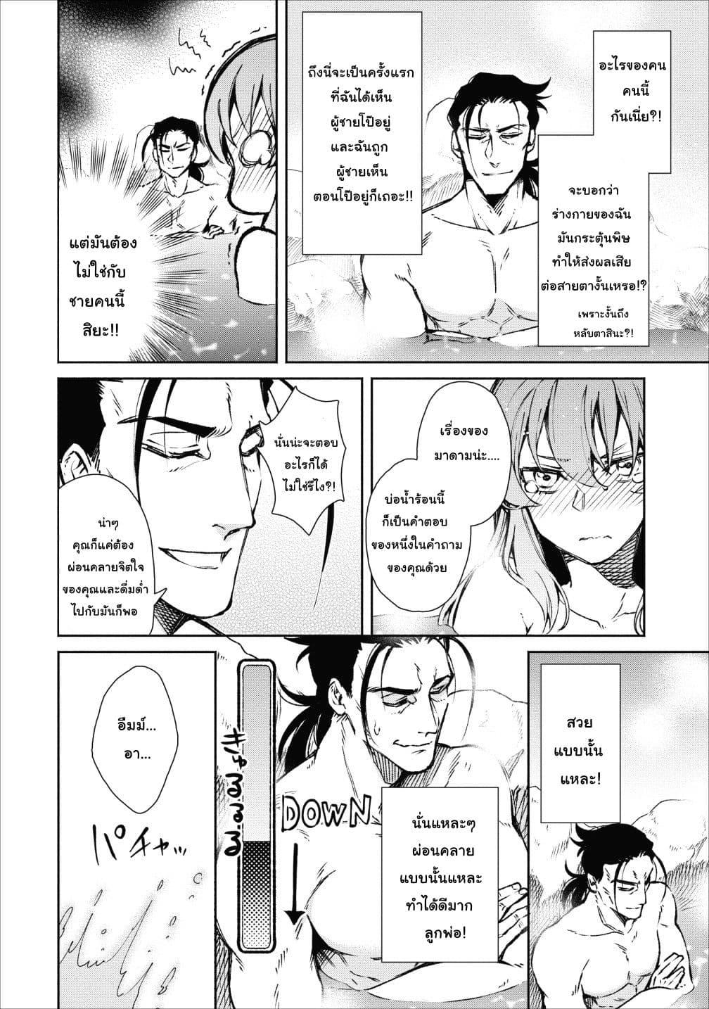 อ่านการ์ตูน Maousama Retry! ตอนที่ 16 หน้าที่ 16