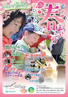 Hiranai Spring Festival 2016 poster 平成28年 平内町 第3回ひらないの春まつり ポスター Haru Matsuri