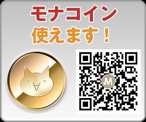 モナコイン(MonaCoin)使えます│Web用バナー&印刷データ(見本)