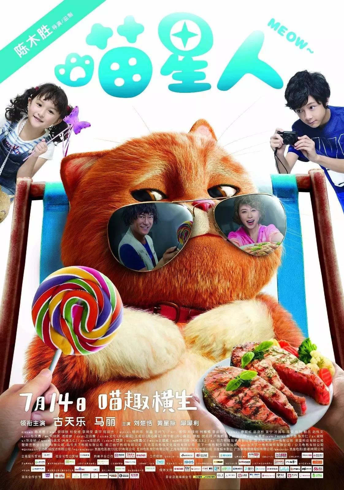 Xem Phim Siêu Mèo 2017