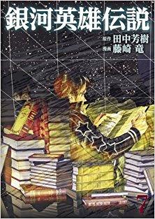 [田中芳樹x藤崎竜] 銀河英雄伝説 第01-07巻