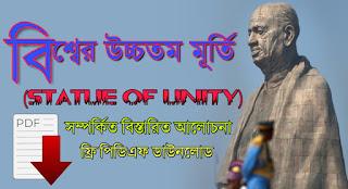 স্ট্যাচু অব ইউনিটি / Statue of unity