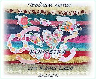 конфетка до 28 сентября
