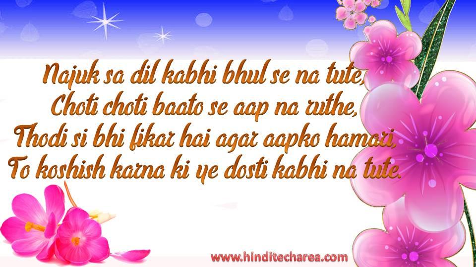 Best Friendship Shayari In Hindi With Imagegreeting Cards Hindi