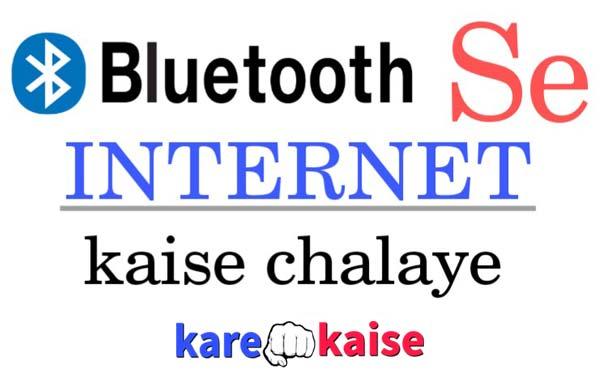 bluetooth-se-internet-kaise-chalaye