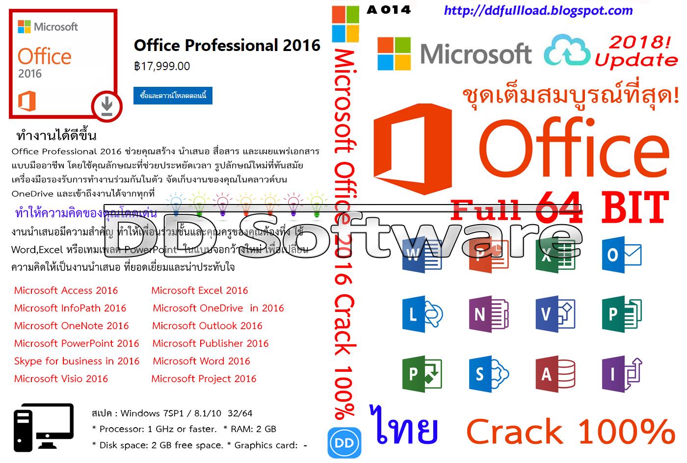 microsoft office 2016 crack 2018
