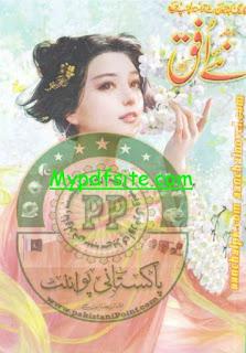 Naye Ufaq March 2017