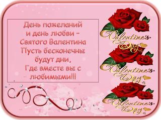 День Святого Валентина, День всех влюбленных