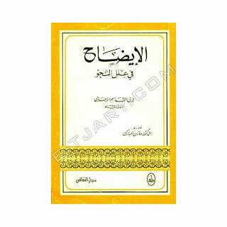 تحميل كتاب الإيضاح في علل النحو - أبو القاسم الزجاجي (ت 340هـ)
