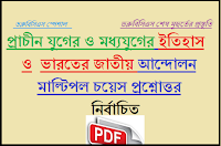 Best General Knowledge indian history in bengali version Pdf Download
