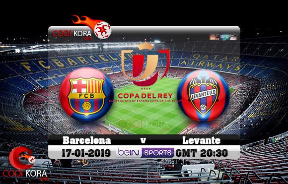 مشاهدة مباراة برشلونة وليفانتي اليوم 17-1-2019 في كأس ملك أسبانيا