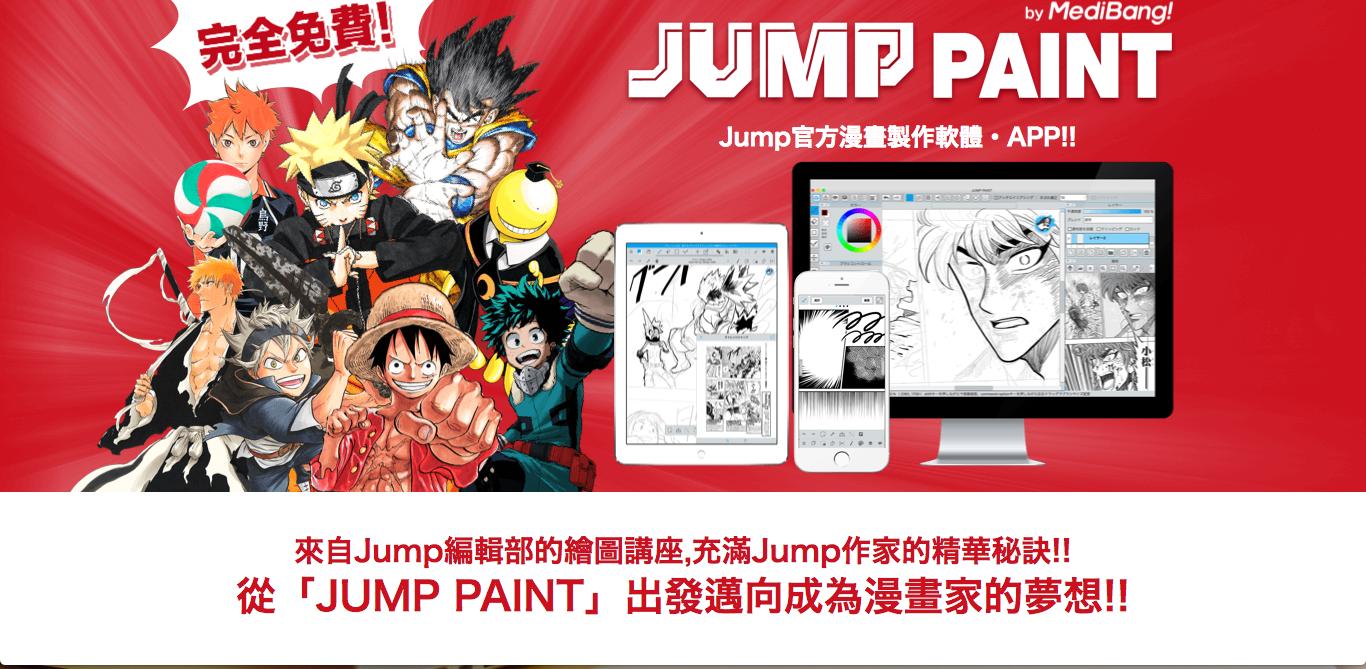 Jump Paint 免費漫畫製作軟體中文版,知名漫畫家教你畫漫畫