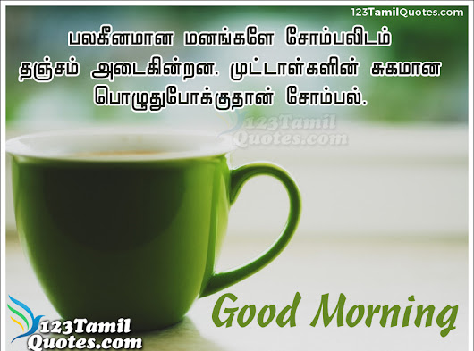 Kalai Vanakkam Quotes