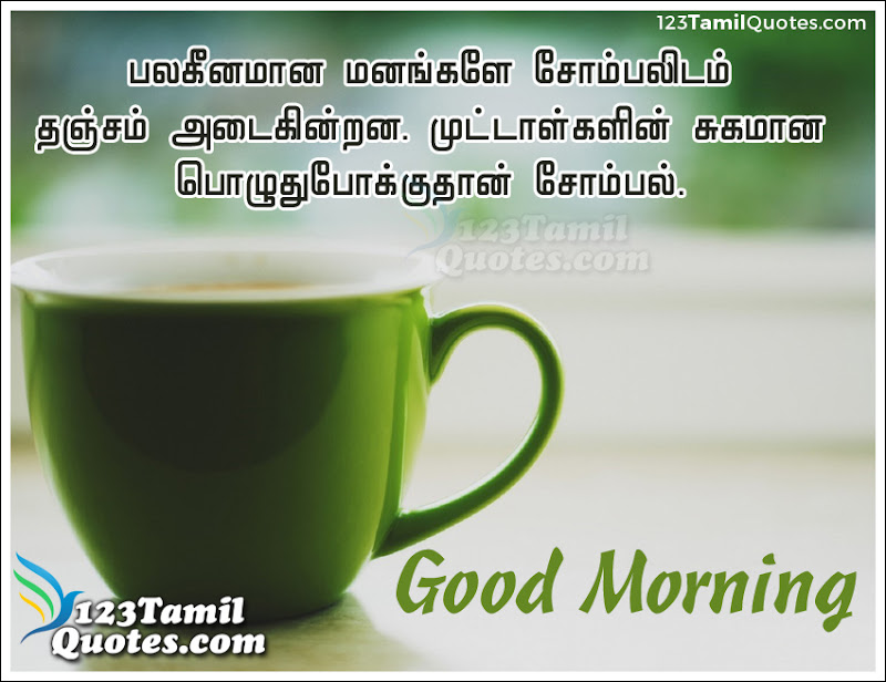 123 Tamil Quotes Google