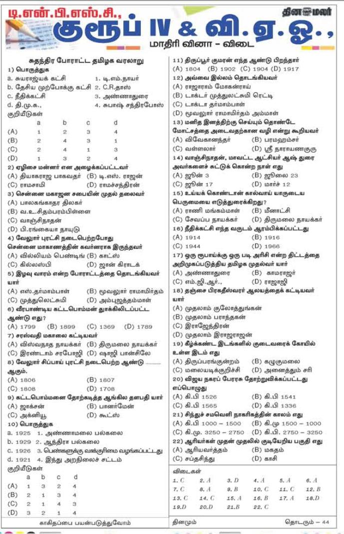 dinamalar-tnpsc-ccse4-2017-44-indian-history-tamilnadu-31st-december-2017-www-tnpscquizportal-blogspot-in