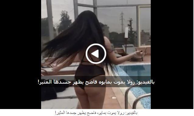 بالفيديو: رولا يموت بمايوه فاضح يظهر جسدها المثير!