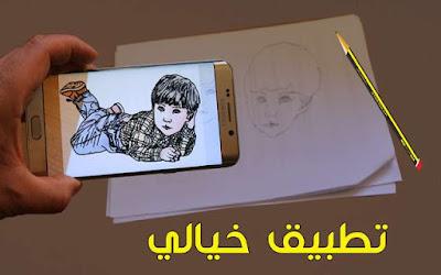 أرسم نفسك باحتراف على ورقة باستعمال كاميرة هاتفك مع هذا التطبيق الخيالي