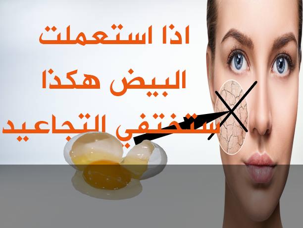 الطريقة الصحيحة لاستعمال البيض في العناية بالبشرة