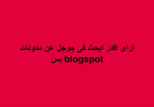 4 طرق للبحث عن مدونات بلوجر blogspot فى جوجل