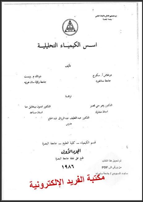 تحميل كتاب اسئلة ثقافية pdf