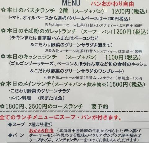 HP情報1 パンレストラン Melon's Tail(メロンズテイル)