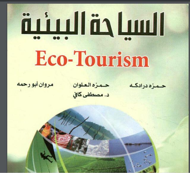 كتاب جغرافية السياحة pdf