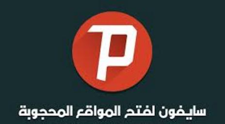 تحميل برنامج فتح المواقع المحجوبة PSiphon للكمبيوتر برابط مباشر مجانا