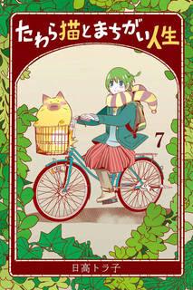 [日高トラ子] たわら猫とまちがい人生 第01-07巻