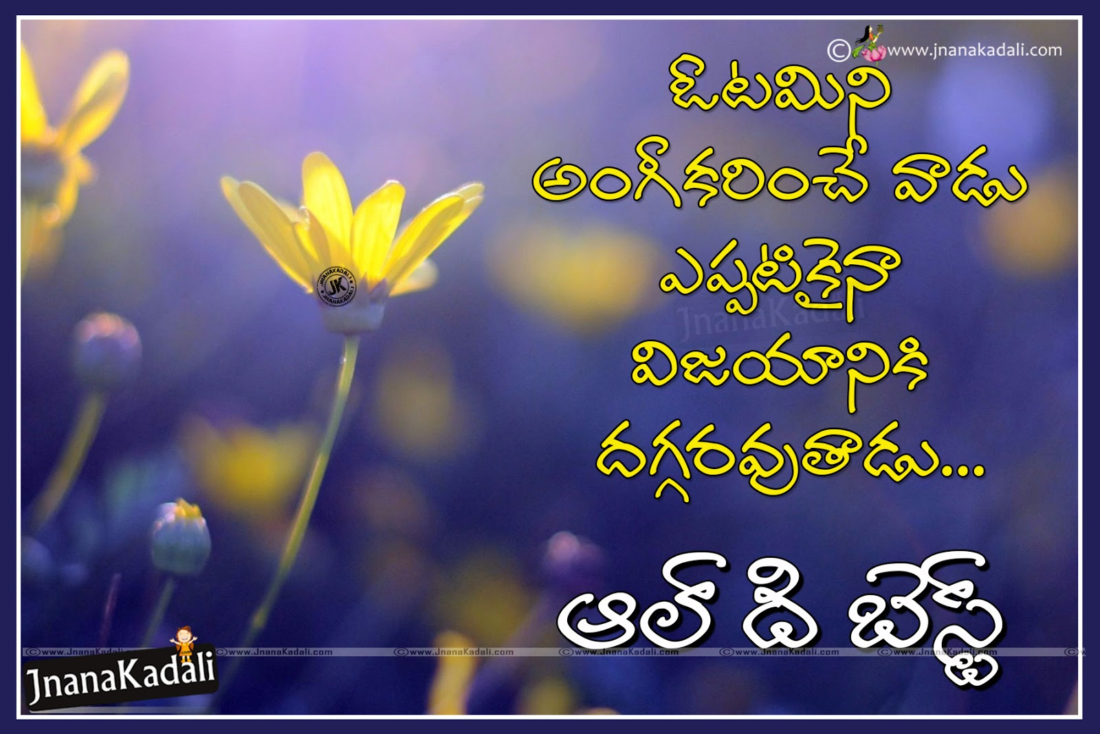 Telugu Comedy Wallpapers With Quotes: Telugu All The Best Most Success Saying With Hd Wallpapers