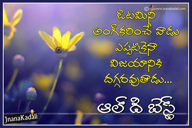 All The Best Quotes in Telugu, Telugu Manchimaatalu, Telugu life Quotes, Telugu Success Messages