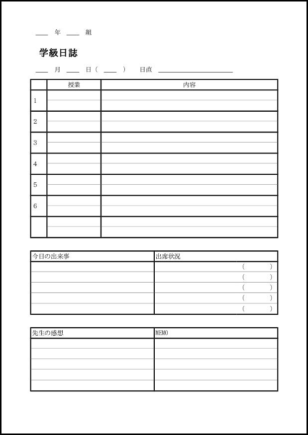 学級日誌 003