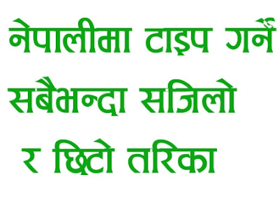 Learn Nepali Typing -- easy way to learn character
