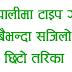 Learn Nepali Typing