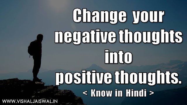 photos of Learn to change negative thoughts into positive thoughts in Hindi. Motivational Thoughts in Hindi. Best motivational thoughts in Hindi for students and people.