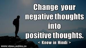 कैसे नकारात्मक से सकारात्मक बने? (Motivational Thoughts in Hindi)