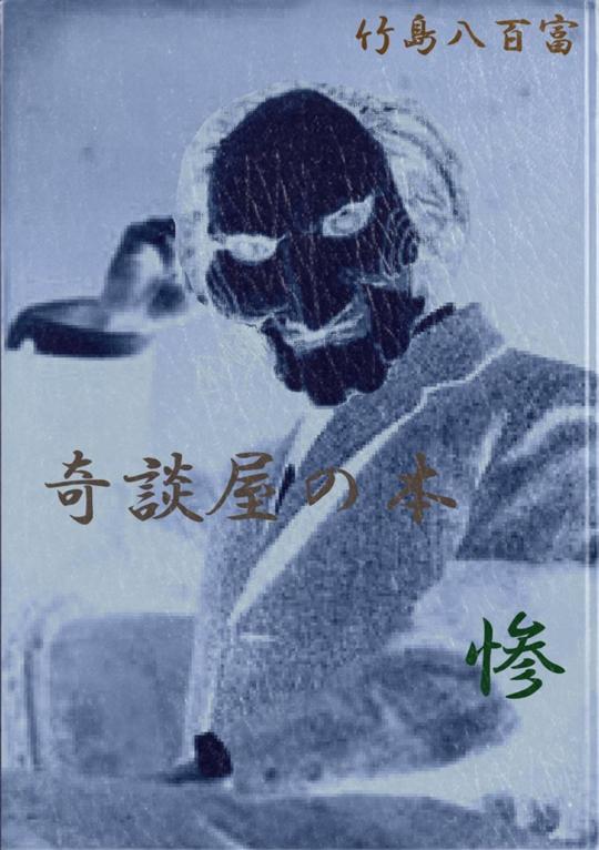 竹島八百富『奇談屋の本〈其の惨〉』