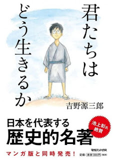 تقرير فيلم كيف تعيش؟ Kimitachi wa Dou Ikiru ka