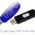 كيفية معرفة الفلاش ميموري اصلية ام لا و مقلدة برنامج لفحص USB
