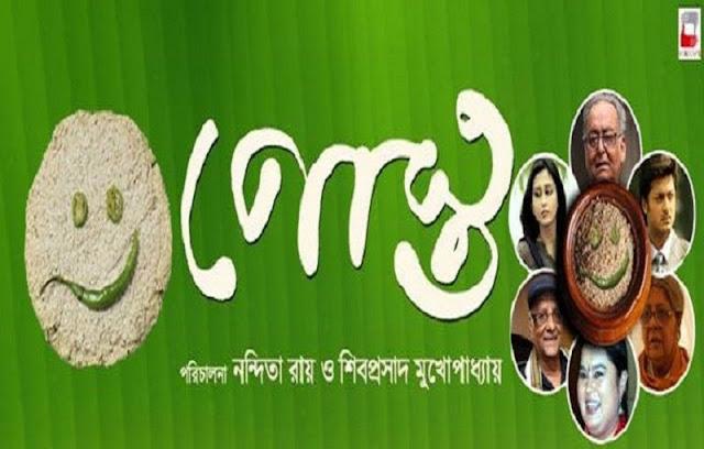 Posto Bengali Movie Poster
