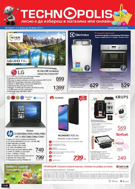 http://www.technopolis.bg/broshura/#page=0