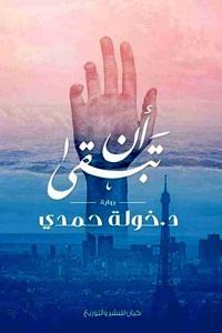 تحميل رواية أن تبقى pdf - خولة حمدي