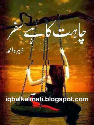 Chahat Ka Hai Safar By Zohra Ahmed Urdu Novel PDF