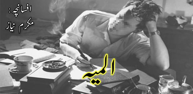 almia-microfiction-mukarram-niyaz